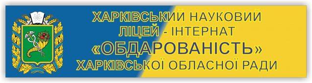 """Харківський науковий ліцей-інтернат """"Обдарованість"""""""